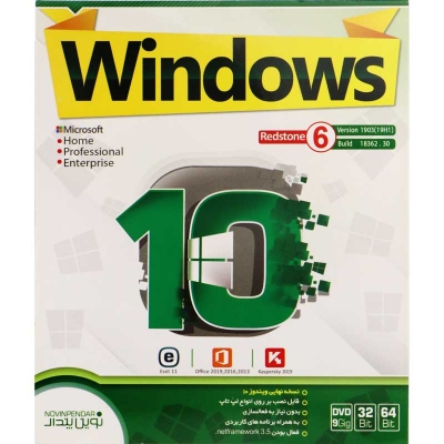 Windows 10 All Edition نوین پندار