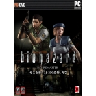 Resident Evil HD Remaster PC 3DVD